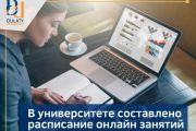 Расписание онлайн занятий (1 поток)